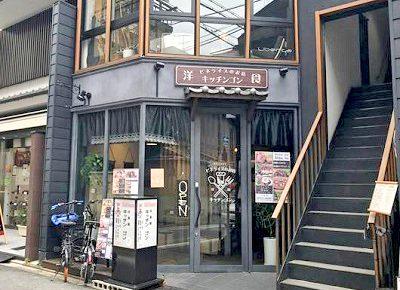 京都市中京区にある洋食店キッチンゴン六角店の外観