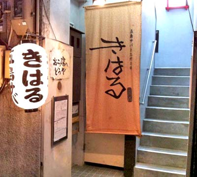 福岡天神南駅近くにある居酒屋きはるの外観