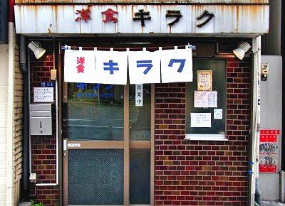 日本橋人形町駅近くにある洋食キラク