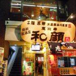 東京都恵比寿駅西口にあるカレーが人気のお店吉柳キリュウの外観