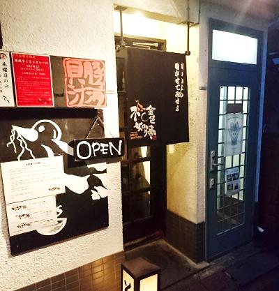 東京都幡ヶ谷駅近くにあるラーメン店金色不如帰コンジキホトトギスの外観