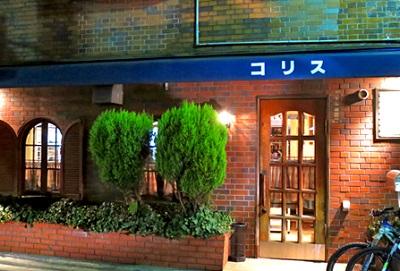 京都市東山区清水五条駅にある洋食店コリスの外観