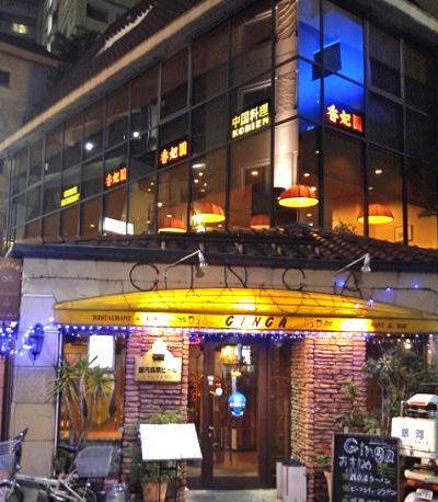 東京都港区六本木にある人気中華料理店香妃園の外観夜