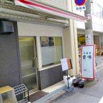 大阪南森町駅近くにある中華料理中国菜香味の外観