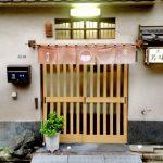 日本橋人形町駅近くにある洋食屋芳味亭