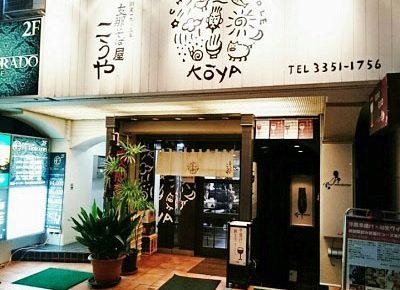 東京都新宿区にある人気ラーメン店支那そば屋こうやの外観