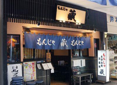 東京都月島にある鉄板焼き店もんじゃ蔵くらの外観