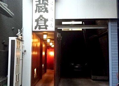 京都京都駅近くにある居酒屋蔵倉の外観