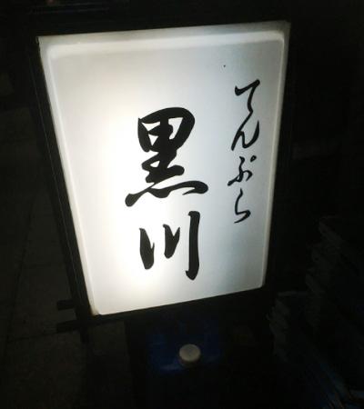東京都築地駅近くにあるてんぷら黒川の看板