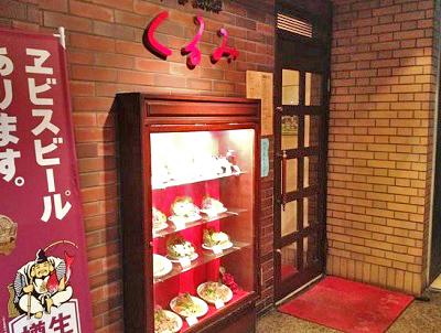 京都市中京区河原町駅にある洋食店くるみの外観