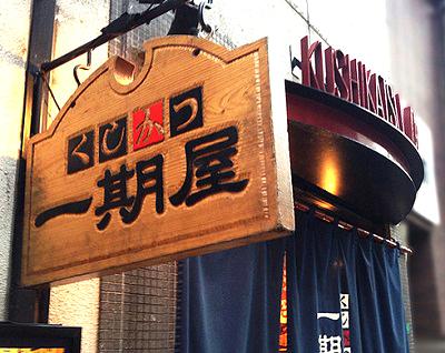 黒崎駅近くにあるくしかつ一期屋の看板