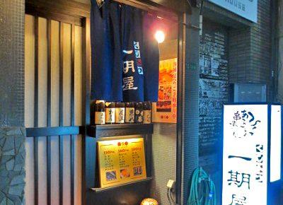 黒崎駅近くにあるくしかつ一期屋の外観