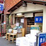 新橋駅近くにある居酒屋舞浜の外観