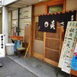 福岡市中央区中洲川端駅近くにある焼き鯖が人気の居酒屋真マコトの外観