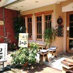 東京都吉祥寺駅北口にあるカレーライス店まめ蔵の外観