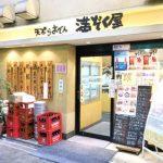 大阪京橋駅近くにある居酒屋満ぞく屋の外観