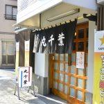 東京都台東区にある居酒屋丸千葉の外観