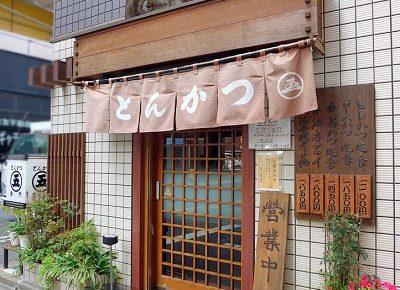 東京都千代田区にあるとんかつ店丸五