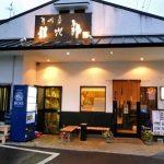 大阪府八尾市久宝寺口駅近くにあるうどん屋讃岐屋雅次郎