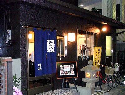 東京都中野区にあるうなぎ店味治みはるの夜の外観