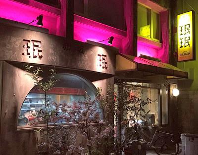 東京都港区赤坂にある中華料理店みんみん外観夜