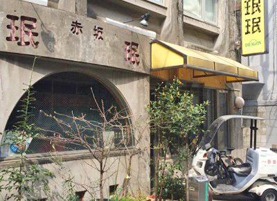 東京都港区赤坂にある中華料理店みんみん外観昼