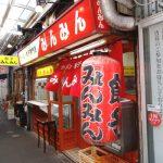 東京都吉祥寺駅北口にある中華料理店みんみんの外観