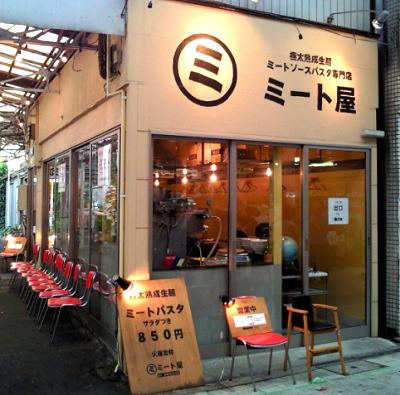 東京都杉並区阿佐ケ谷駅近くにあるイタリアンミート屋の外観