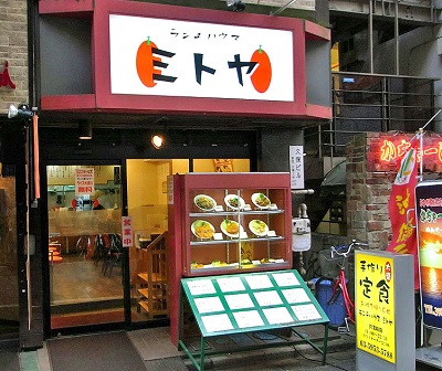 東京都豊島区西池袋にある食堂ランチハウスミトヤの外観