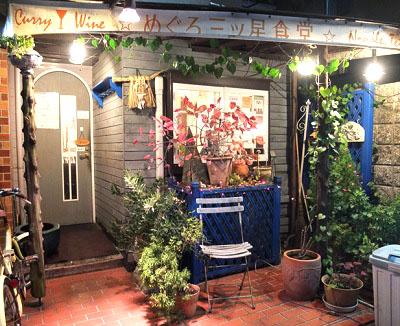 東京都品川区にある正油オムライスが人気の洋食店めぐろ三ツ星食堂の外観夜