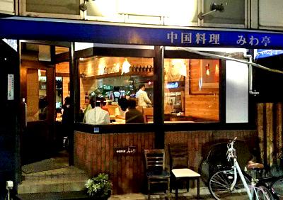 大阪市福島駅近くにある中華料理屋みわ亭の外観夜