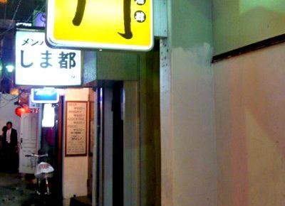 大阪市東梅田駅近くにある居酒屋酒肆門の看板