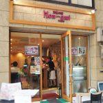 大阪市中央区にあるハンバーグが人気の洋食の店もなみの外観