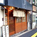東京都新宿区西早稲田駅近くにあるそば屋もりの外観