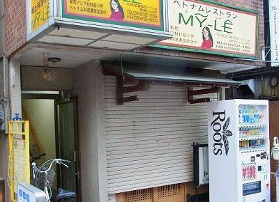 東京都大田区蒲田にあるベトナム料理ミ・レイの外観