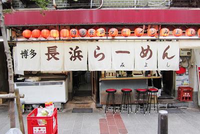 京都府三条駅近くにある博多長浜ラーメンみよしの外観