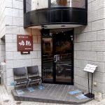東京都豊島区にある人気担々麺のお店鳴龍の外観