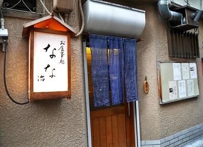 京都市三条駅近くにある居酒屋なな治の外観
