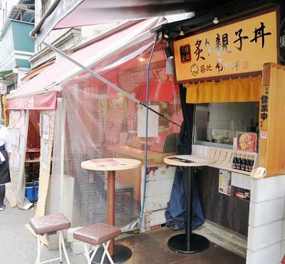 東京都築地にある親子丼屋南ばら亭の外観