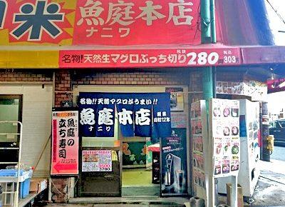 大阪市蒲生四丁目駅近くにある立ち飲み居酒屋魚庭本店の外観