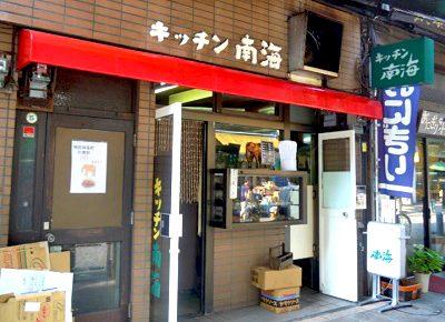 神保町駅近くにあるカレー屋キッチン南海神保町店の外観