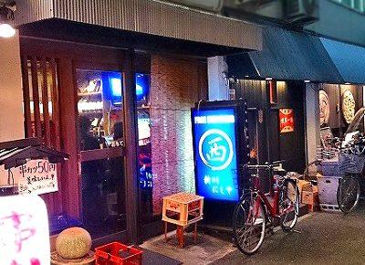 大阪市難波駅にある魚介料理新川にしやの外観