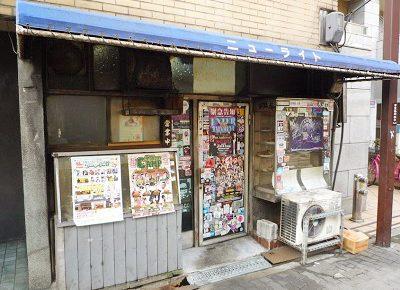 大阪市中央区難波駅近くにあるカレー洋食店ニューライトの外観