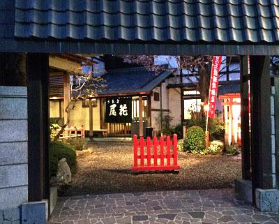 東京都荒川区南千住駅近くにあるうなぎ屋尾花の外観夜
