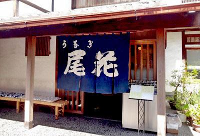 東京都荒川区南千住駅近くにあるうなぎ屋尾花の外観昼