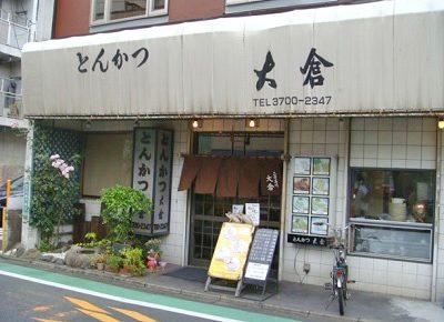 東京都世田谷区二子玉川駅近くにあるとんかつ屋大倉