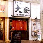 大阪市天満駅近くにある立ち飲み居酒屋大安の外観