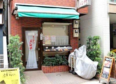 中目黒駅近くにある洋食屋キッチンパンチの外観