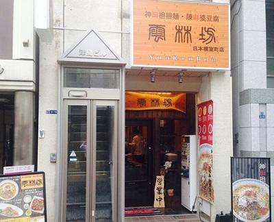 雲林坊 日本橋室町店外観
