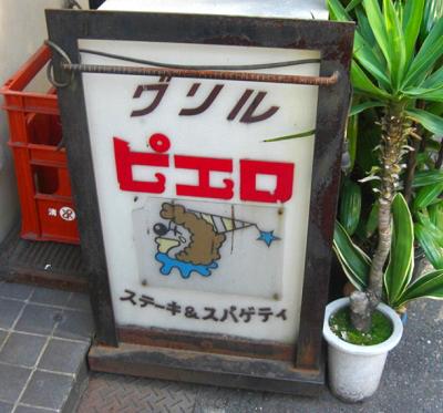 大阪市肥後橋駅近くの洋食店グリルピエロの看板